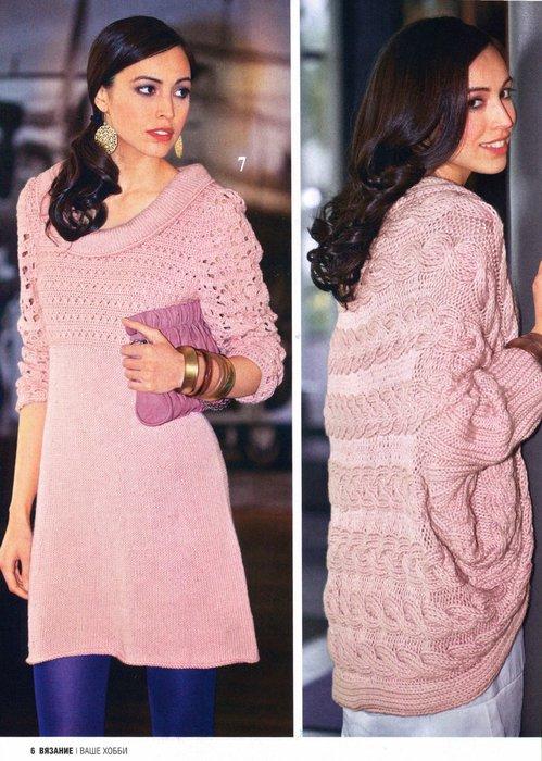 Платье и шаль-жакет с косами1 (499x700, 90Kb)
