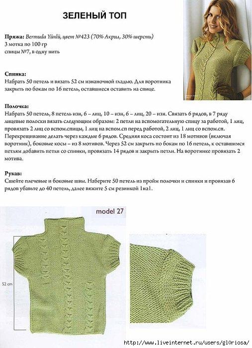 http://img1.liveinternet.ru/images/attach/c/4/79/384/79384589_large_gl0riosa_2.jpg