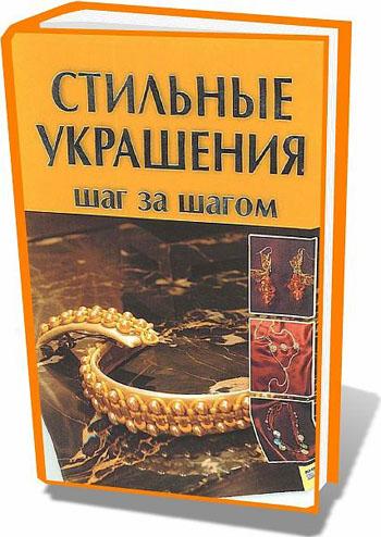 В книге подробно рассказывается, как можно создать изумительные колье из бусин и бисера, плетеные брелоки...