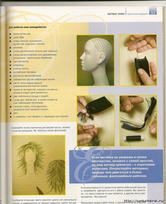 Волосы для кукол атласная лента