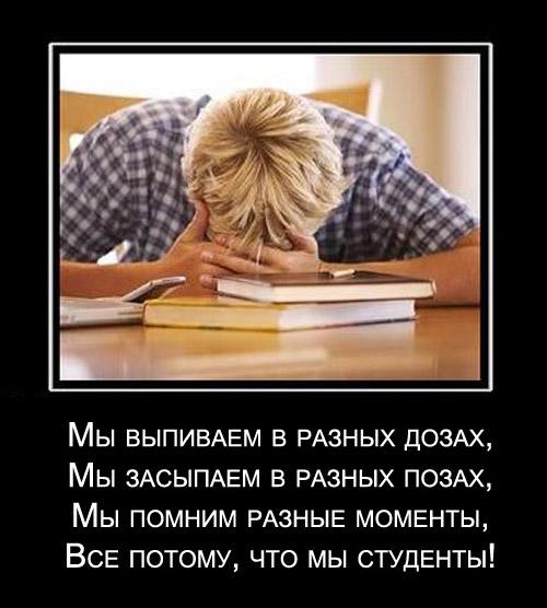 demotivatory_studenty_18 (500x556, 90Kb)