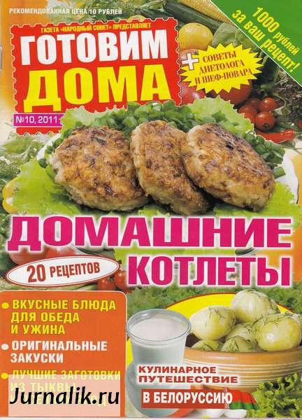2920236_1319570335_1319566073_gotdom1011_uboino_ru_jurnalik_ru1 (432x600, 164Kb)
