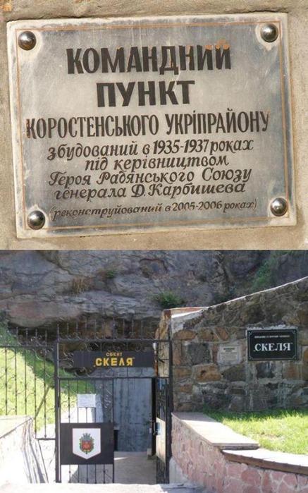 Мемориальная доска в коростене