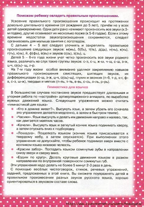Логопедическая азбука (3) (488x700, 399Kb)