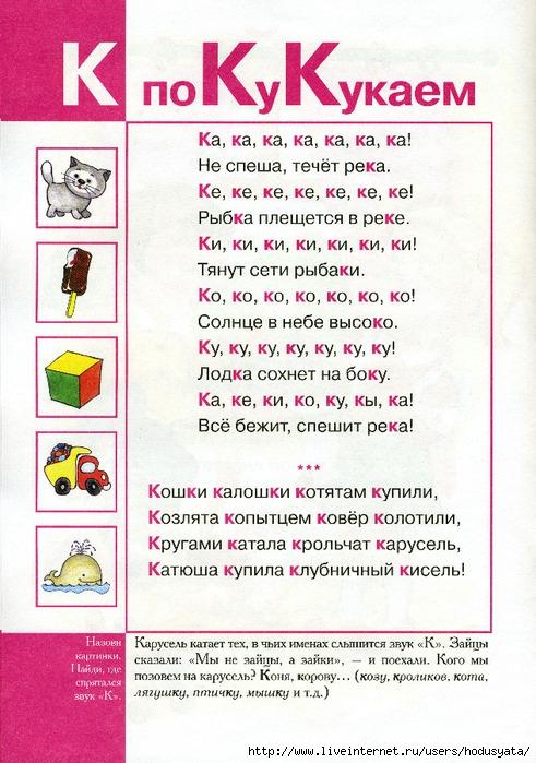 Логопедическая азбука (26) (491x700, 276Kb)