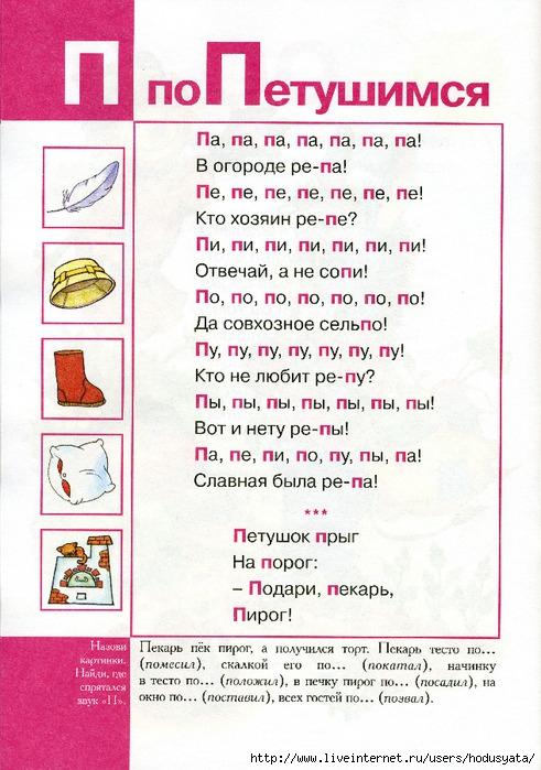 Логопедическая азбука (36) (491x700, 258Kb)