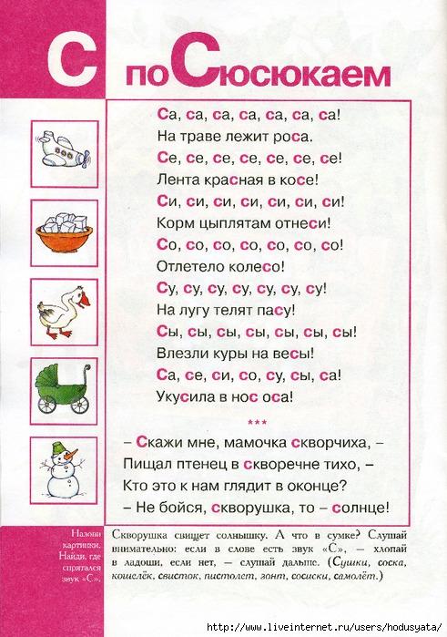 Логопедическая азбука (39) (491x700, 283Kb)