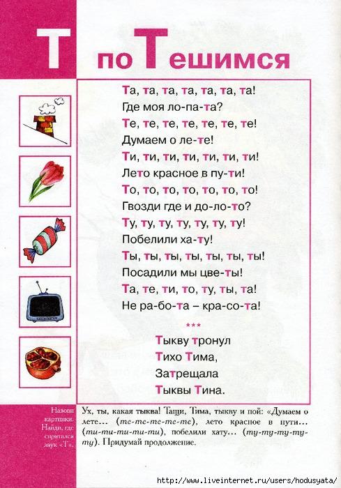 Логопедическая азбука (41) (489x700, 264Kb)