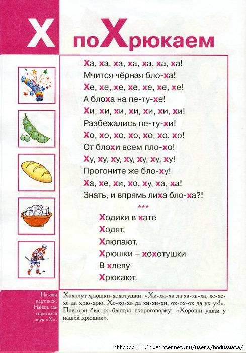 Логопедическая азбука (47) (489x700, 267Kb)