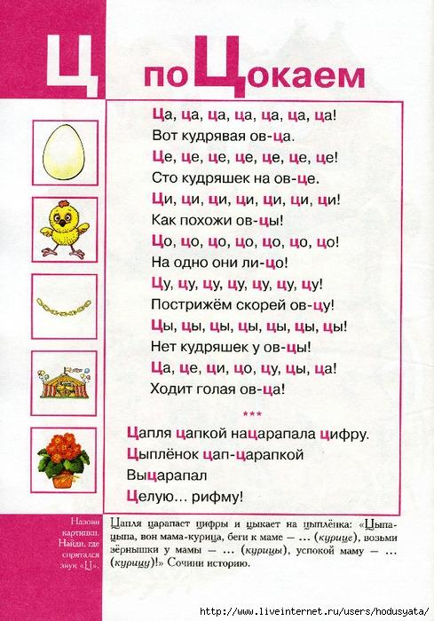 Логопедическая азбука (49) (489x700, 278Kb)