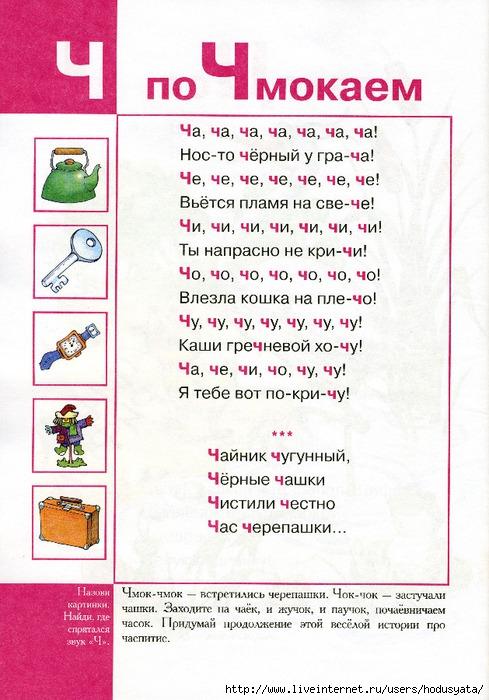 Логопедическая азбука (51) (489x700, 250Kb)