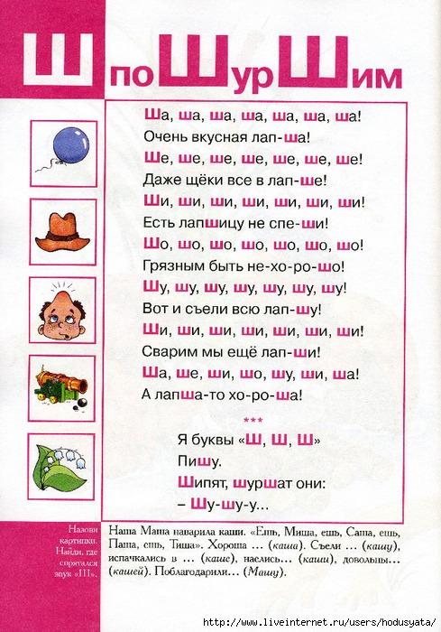 Логопедическая азбука (53) (489x700, 279Kb)