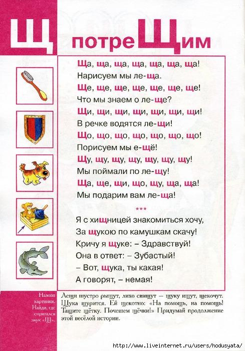 Логопедическая азбука (55) (489x700, 277Kb)