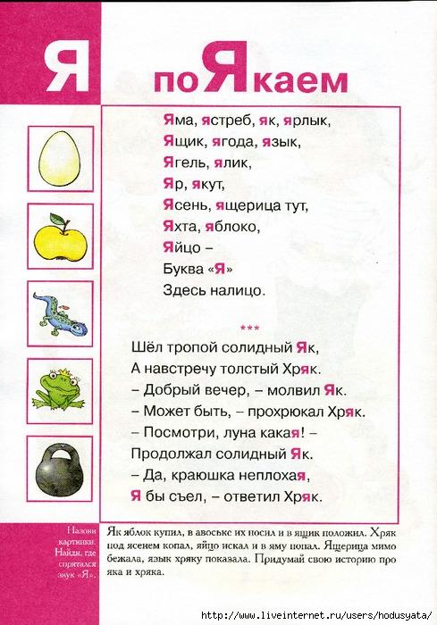 Логопедическая азбука (61) (489x700, 250Kb)