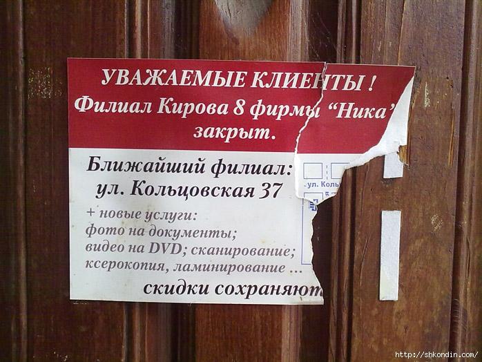 Ника Воронеж закрыта/1319656578_Nika_Voronezh_zakruyta (698x524, 297Kb)