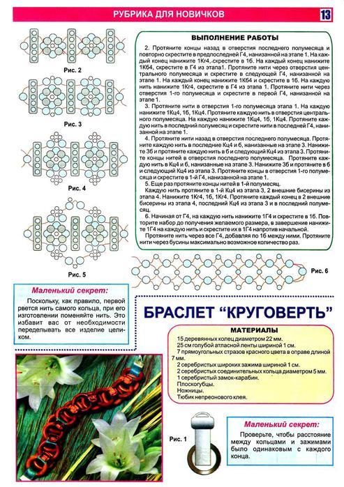 Бисероплетение - от азов к мастерству 2011 09_13...