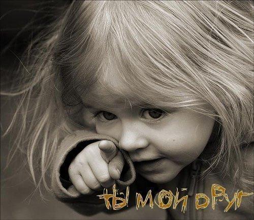 4059776_ti_moi_dryg (500x433, 59Kb)