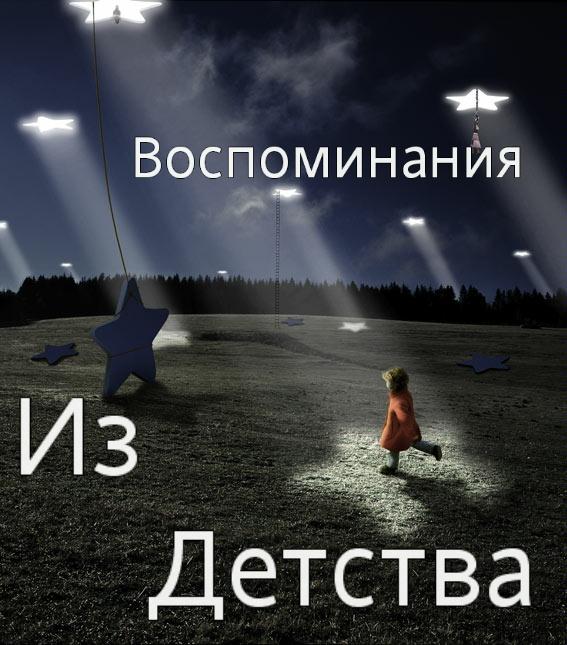 воспоминания из детства (567x645, 132Kb)