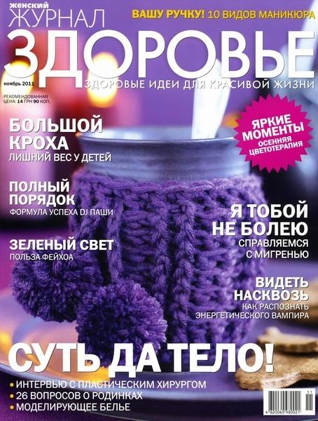 2920236_1319654523_Zdorove11noyabr2011 (454x600, 150Kb)
