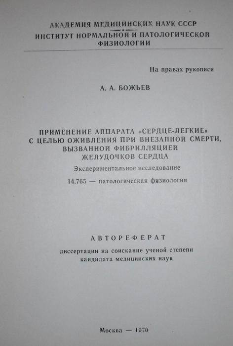 Диссертация Божьева А.А (472x700, 189Kb)