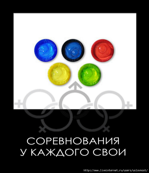 олимпиада (601x700, 101Kb)