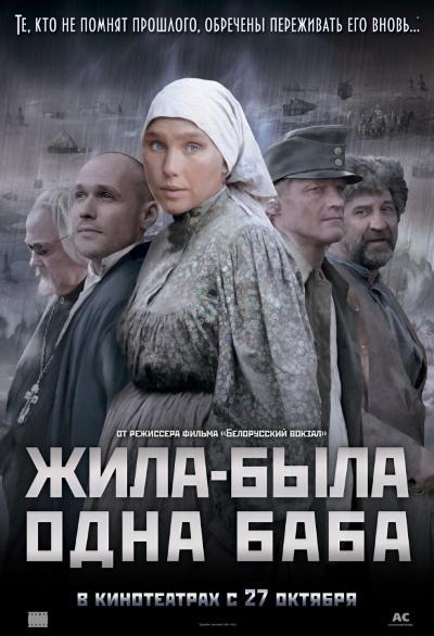 «Фильм Евдокия Скачать» — 2015