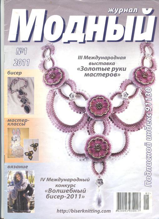 Модный журнал 1 2011.