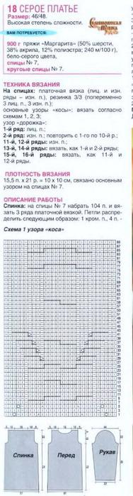 пим1 - копия (188x700, 60Kb)