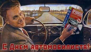 d_avtomobilista (345x200, 14Kb)