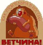 Превью как упоительна в россии ветчина (300x310, 36Kb)