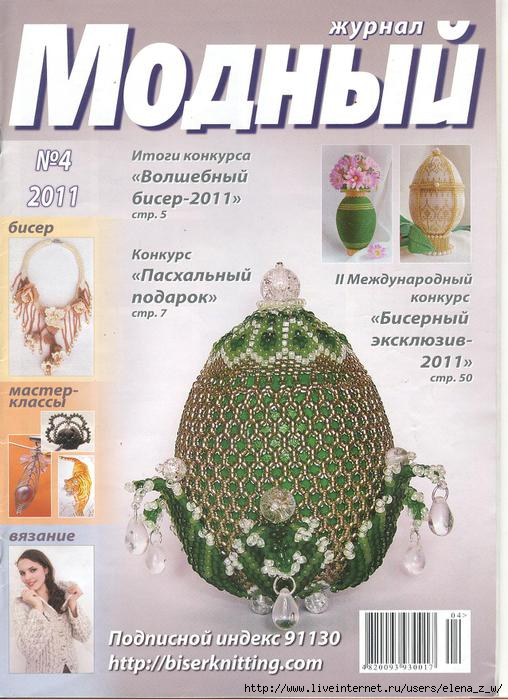 """""""Часть 1. Модный журнал."""