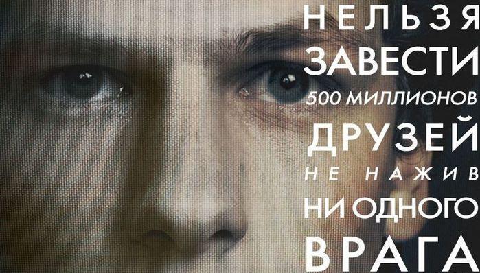 социальная сеть смотреть онлайн/4030949_The_Social_Network_1_ (700x398, 67Kb)