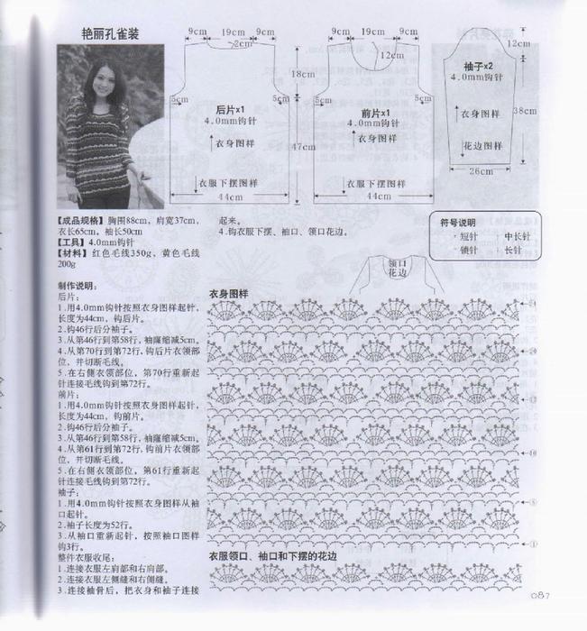 img089 (651x700, 452Kb)