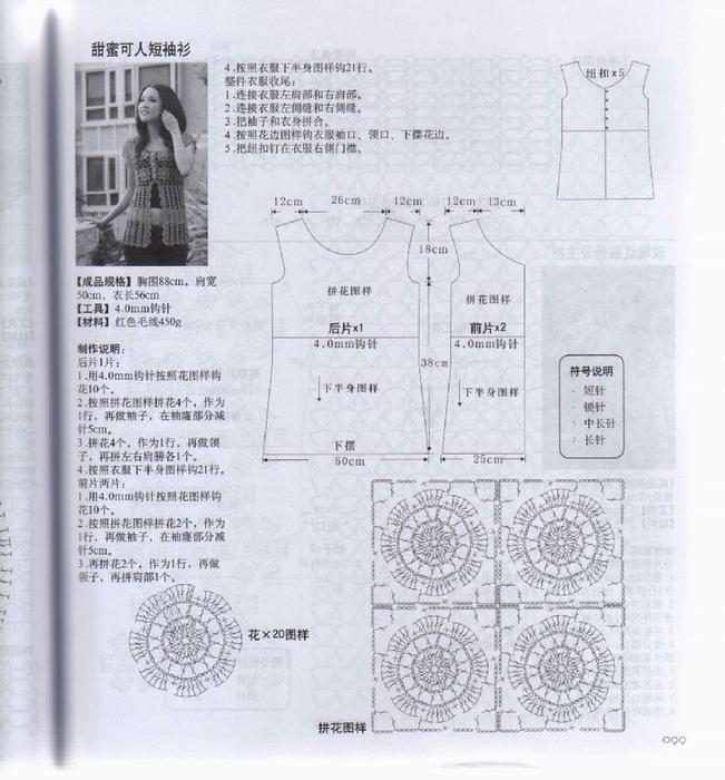 img101 (651x700, 411Kb)