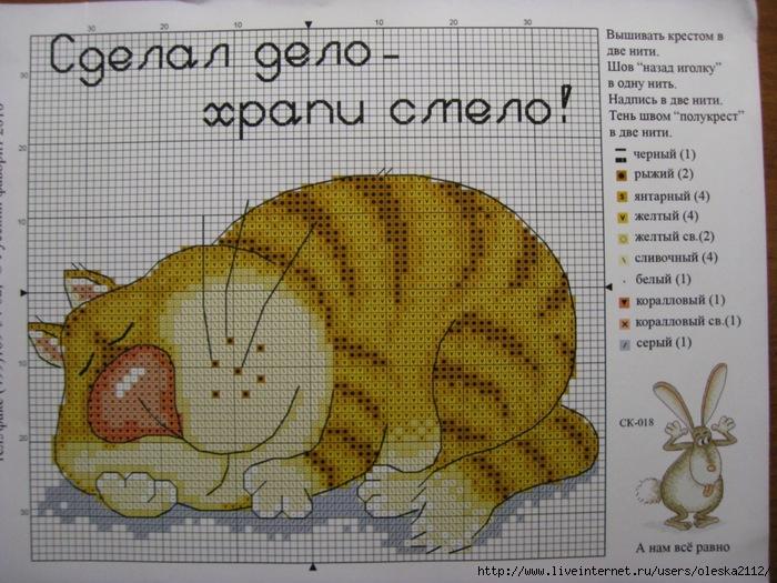 Схемы вышивки спящий кот