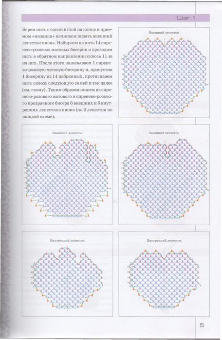 Цветы из бисера. Уникальный букет-04 (456x700, 53Kb)