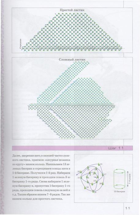 Цветы из бисера. Уникальный букет-10 (457x700, 46Kb)