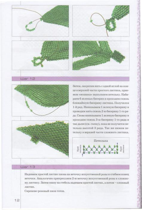 Цветы из бисера. Уникальный букет-11 (475x700, 48Kb)