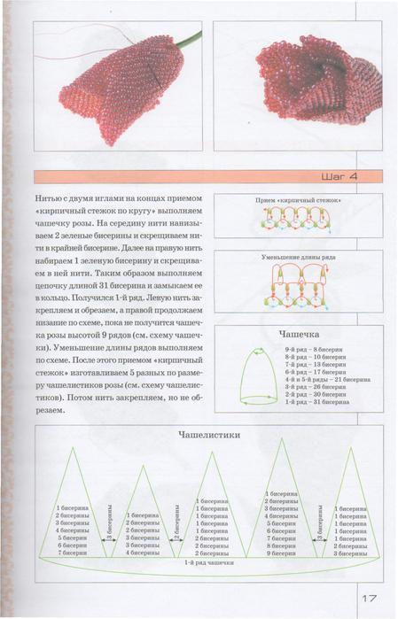 Цветы из бисера. Уникальный букет-16 (449x700, 47Kb)