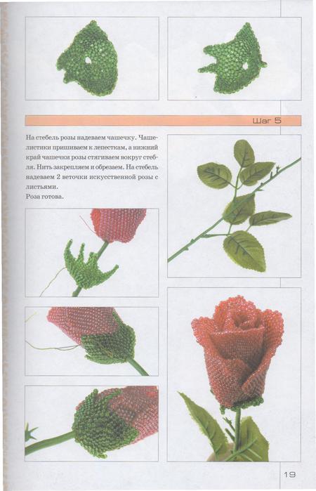 Цветы из бисера. Уникальный букет-18 (450x700, 41Kb)