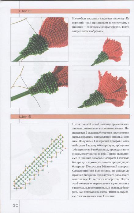 Цветы из бисера. Уникальный букет-29 (438x700, 46Kb)