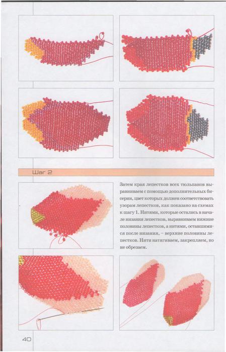 Цветы из бисера. Уникальный букет-39 (449x700, 47Kb)