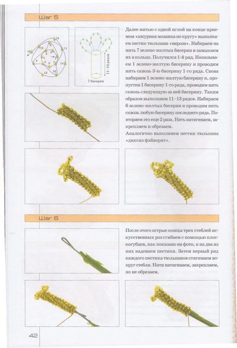 Цветы из бисера. Уникальный букет-41 (477x700, 43Kb)
