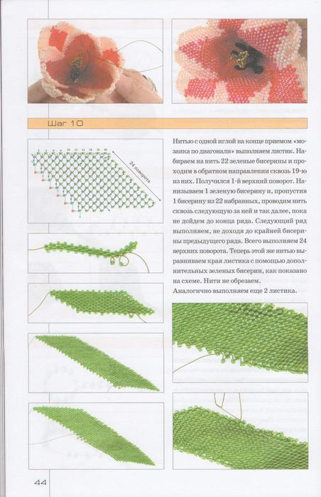 Цветы из бисера. Уникальный букет-43 (452x700, 52Kb)