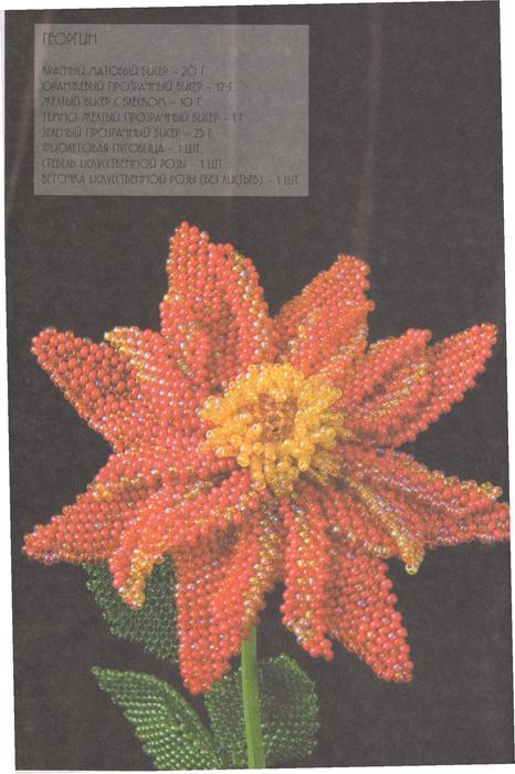 Цветы из бисера. Уникальный букет-45 (466x700, 52Kb)