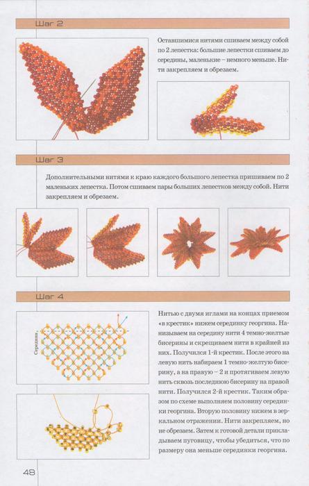 Цветы из бисера. Уникальный букет-47 (445x700, 50Kb)