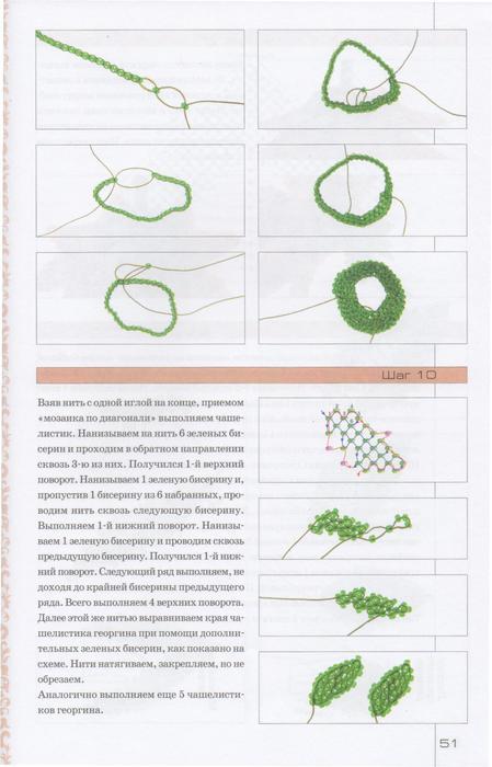 Цветы из бисера. Уникальный букет-50 (449x700, 42Kb)