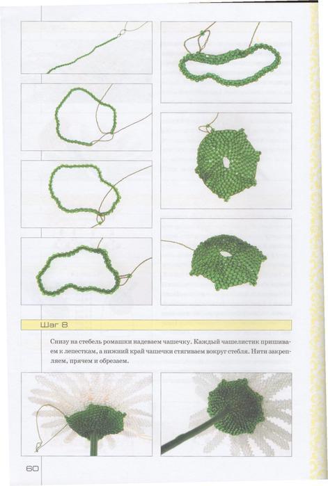 Цветы из бисера. Уникальный букет-59 (471x700, 38Kb)