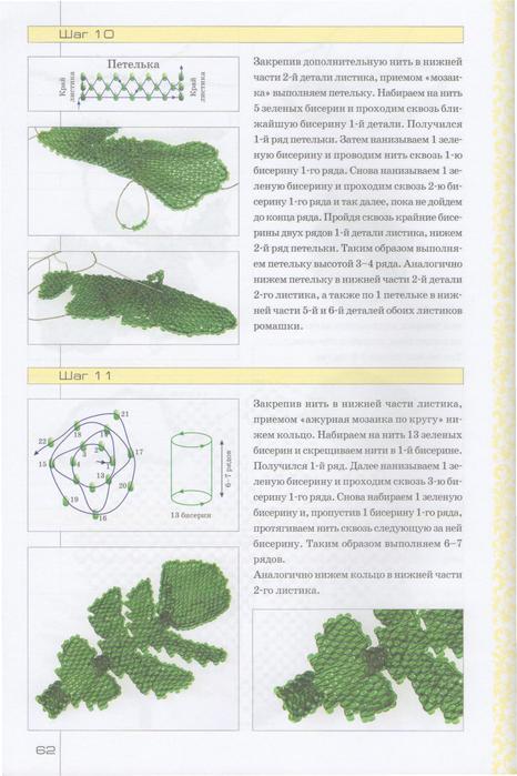 Цветы из бисера. Уникальный букет-61 (466x700, 53Kb)