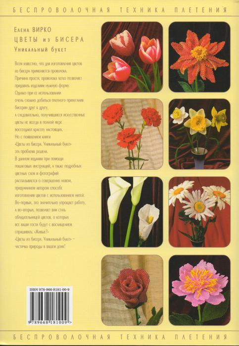 Цветы из бисера. Уникальный букет-63 (483x700, 56Kb)